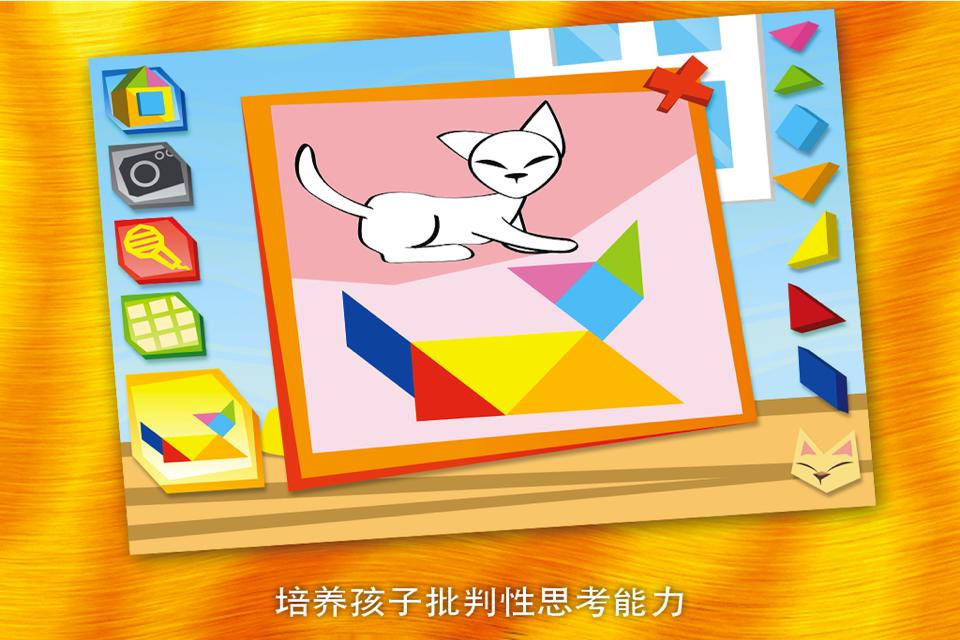 儿童七巧板益智拼图:猫